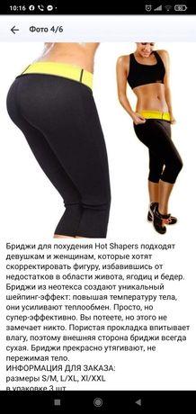 Бріджи для схуднення