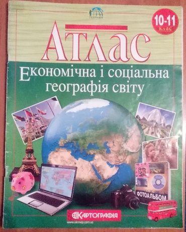 Атлас по географии (10-11 класс)