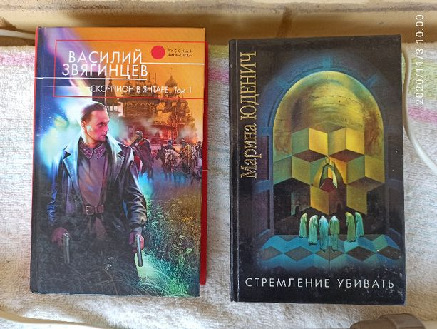 Книги Марина Юденич(Стремление убивать) Василий Звягинцев(Скорпион)