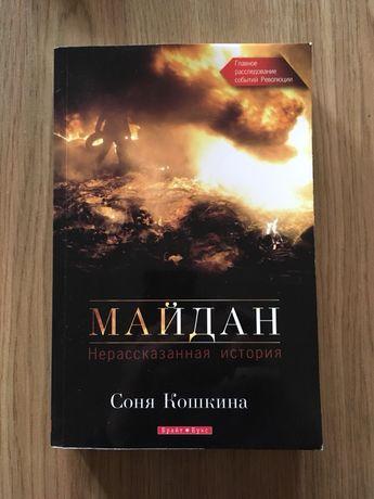 Книга Соня Кошкина Майдан Нерассказанная история