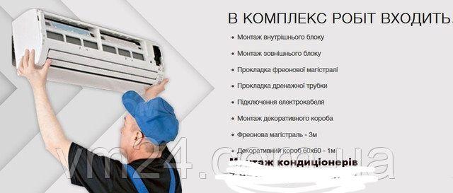 Монтаж , обслуживание , ремонт кондиционеров.