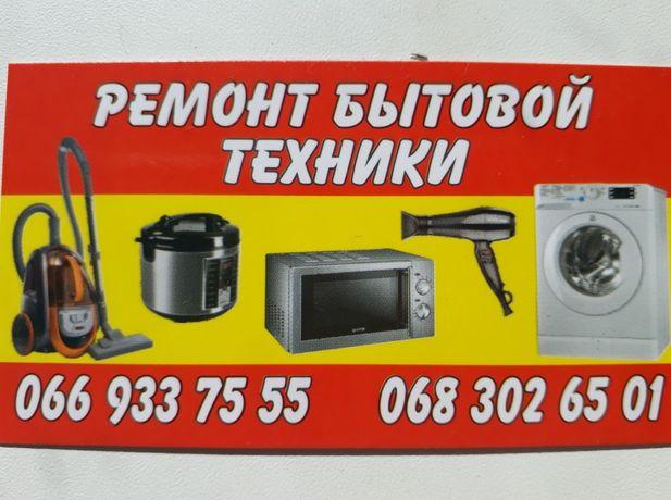 Ремонт бытовой техники. Ремонт и обслуживание стиральных машин.