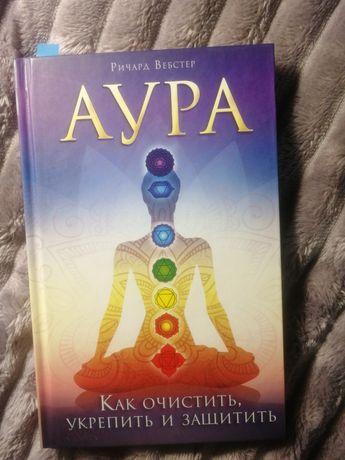 Книга как очистить, укрепить и защитить ауру