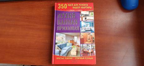 Кухня.Ванная.Прихожая. 350 идей для ремонта вашей квартиры.