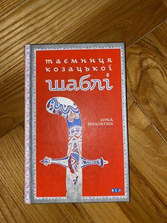 Книжка. Книга . Таємниця козацької шаблі.