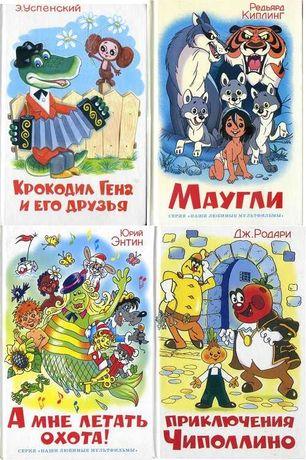 "Комплект 4 книг ""Сказки- Чипполино, Маугли, Чебурашка и др"
