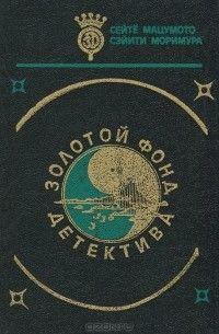 продам книги золотой фонд детектива