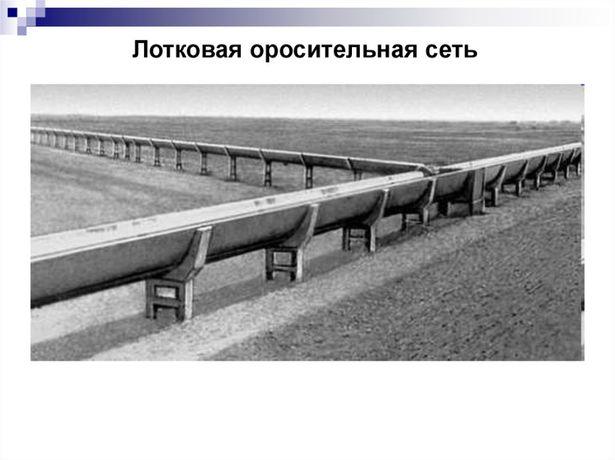 Лотки железобетонные,для сборных каналов оросительных систем. ЛР 8 б/у