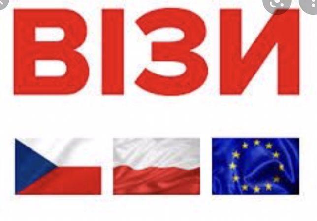Візи в Польщу, Чехію. Запрошення, страховки. Безкоштовна консультація.