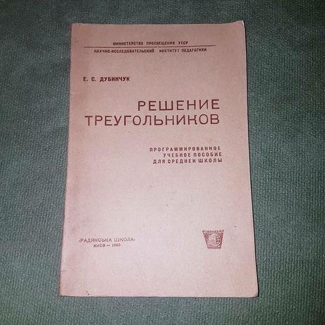 Решение треугольников Дубинчук