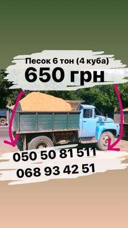 Песок,щебень,отсев,керамзит,грузовое такси,цемент,вывоз мусора,грузчик