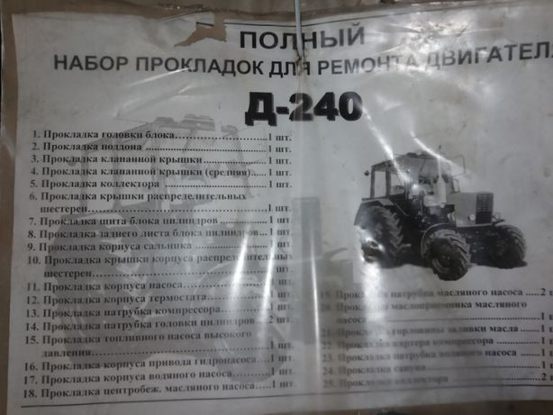 Набор прокладок для двигателя Д240, СМД 60, Т150, А41 и др