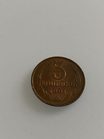 Монета номиналом 3 копейки 1991 года