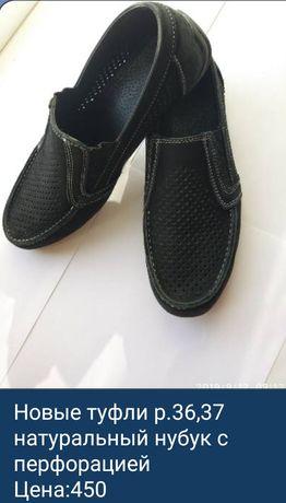 Туфли школьные нубук натуральный