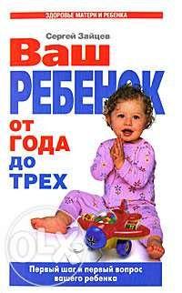 Ваш ребенок от года до трех. Первый шаг и первый вопрос вашего ребенка