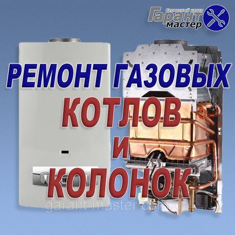 Ремонт -установка-чистка газовых котлов , колонок, Агв. Гарантия .