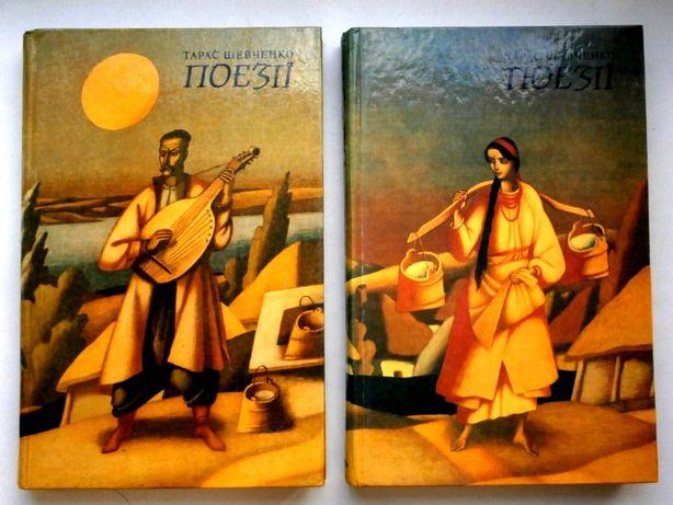 Поезія Т.Г. Шевченко у двох томах.