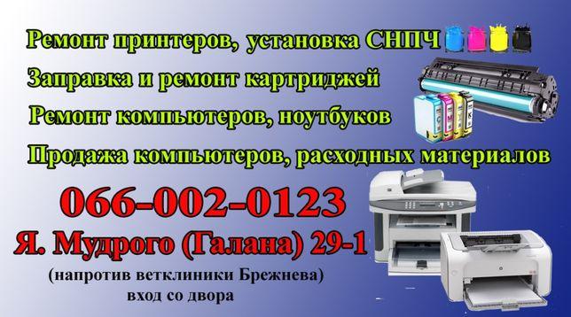 Ремонт принтеров, заправка и ремонт картриджей.