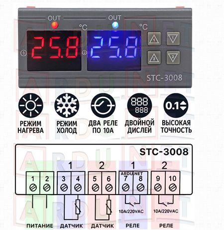 Термостат  STC-3008 НА ДВА РЕЛЕ   -50 ~ +120 °C на  24 Вольта !!!