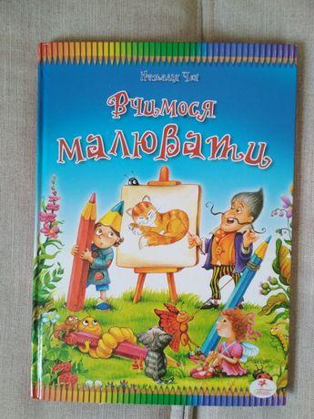 Продам книгу підручник Вчимося малювати