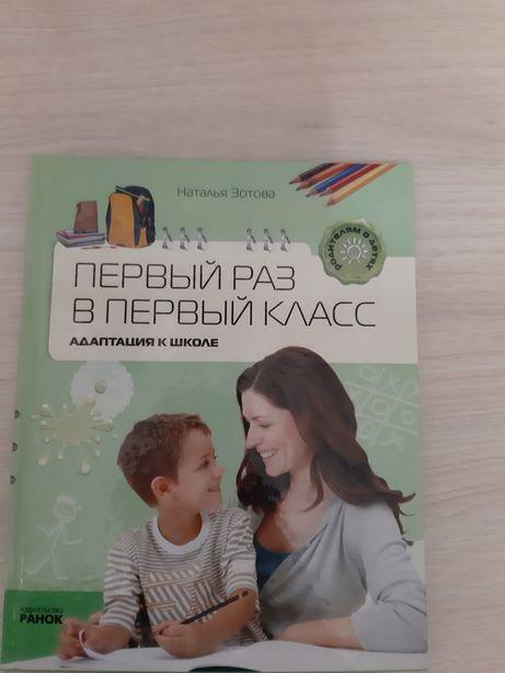 Педагогика. Психология. Воспитание. Подготовка к школе. З книги