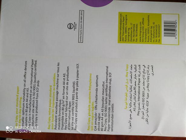 Бумага для принтера 500 листов