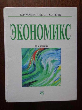 Макконнелл Экономикс 16-е издание