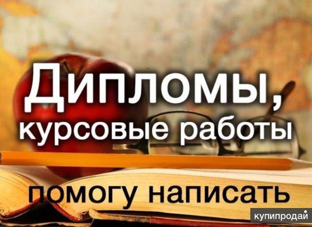 Курсовые работы Дипломная,Контрольные,Реферат,Ессе