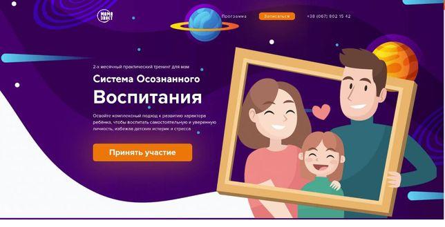 Анна Просветова Система осознанного воспитания 0-18 лет
