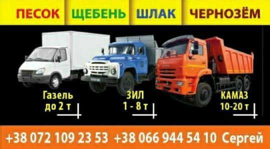Песок-Щебень-Шлак-Отсев-Чернозем-Перегной-Вывоз-Мусора ЗИЛ-Камаз
