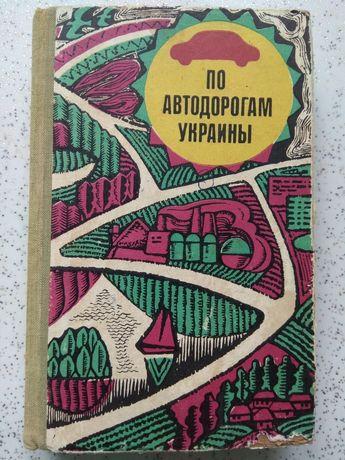 По автодорогам Украины, путеводитель справочник, Киев 1971г