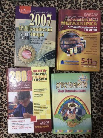 Книги для учнів твори, українська та зарубіжна літератури