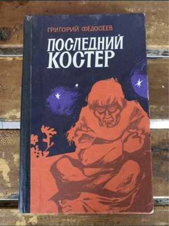Г. Федосеев. Последний костёр. 1971г.
