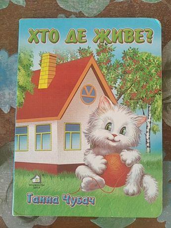 Книжка для дошкільного віку Ганна Чубач ХТО ДЕ ЖИВЕ? Вірші Про тварин