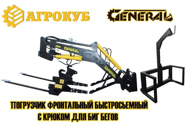 Быстросъемный погрузчик КУН GENERAL 2000 МТЗ с крюком для биг-бегов