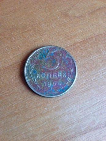 5 копеек 1954 г. СССР