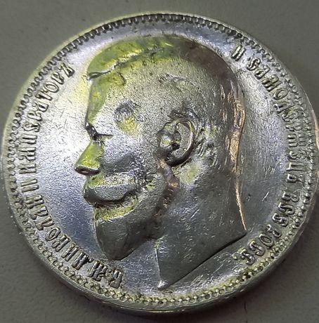 Монета рубль 1899г.Серебро.