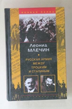 Леонид Млечин. Русская армия между Троцким и Сталиным