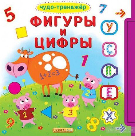 Детская развивающая книга: Чудо-тренажер. Фигуры и цифры