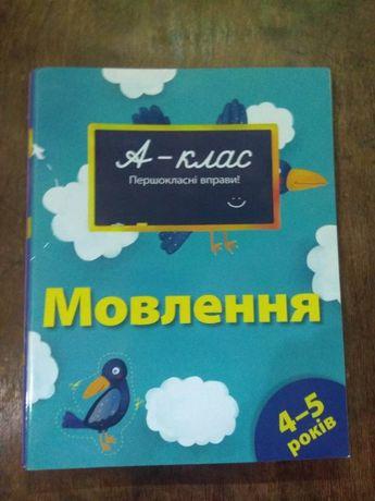 Продам детскую тетрадь на укр.языке серия а-клас 4-5 лет
