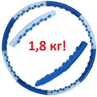 Двойной хула-хуп (обруч / круг) с магнитами! Вес 1,8 кг! Супер цена!