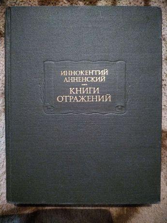 """И. Анненский """"Книга отражений"""""""