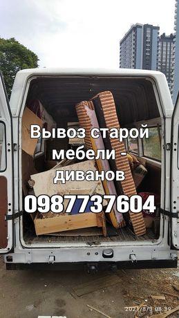 Вывоз старой мебели - диванов, квартирных вещей, хлама, мусор