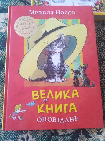 Повести Носова на украинском языке. Для детей.