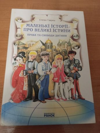 Книга для детей про их права.