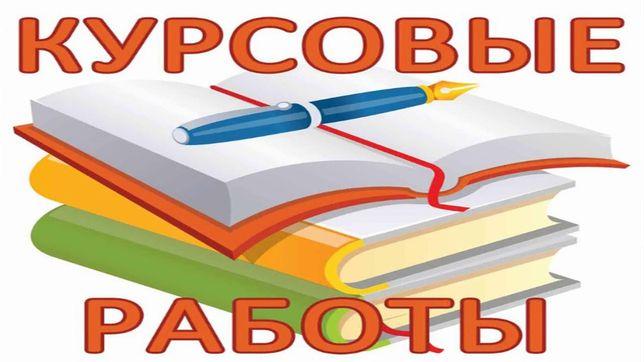 Дипломные работы Курсовые работы,Контрольная,Рефераты Отчет
