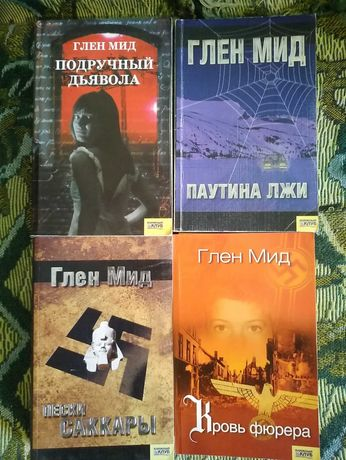 Продам книги Глена  Мида не дорого