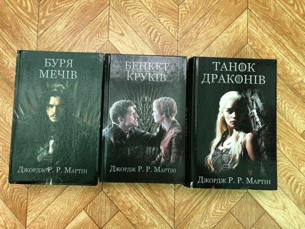"""""""Пісня льоду і полум'я"""" (3 книги) Дж. Р.Р. Мартін"""