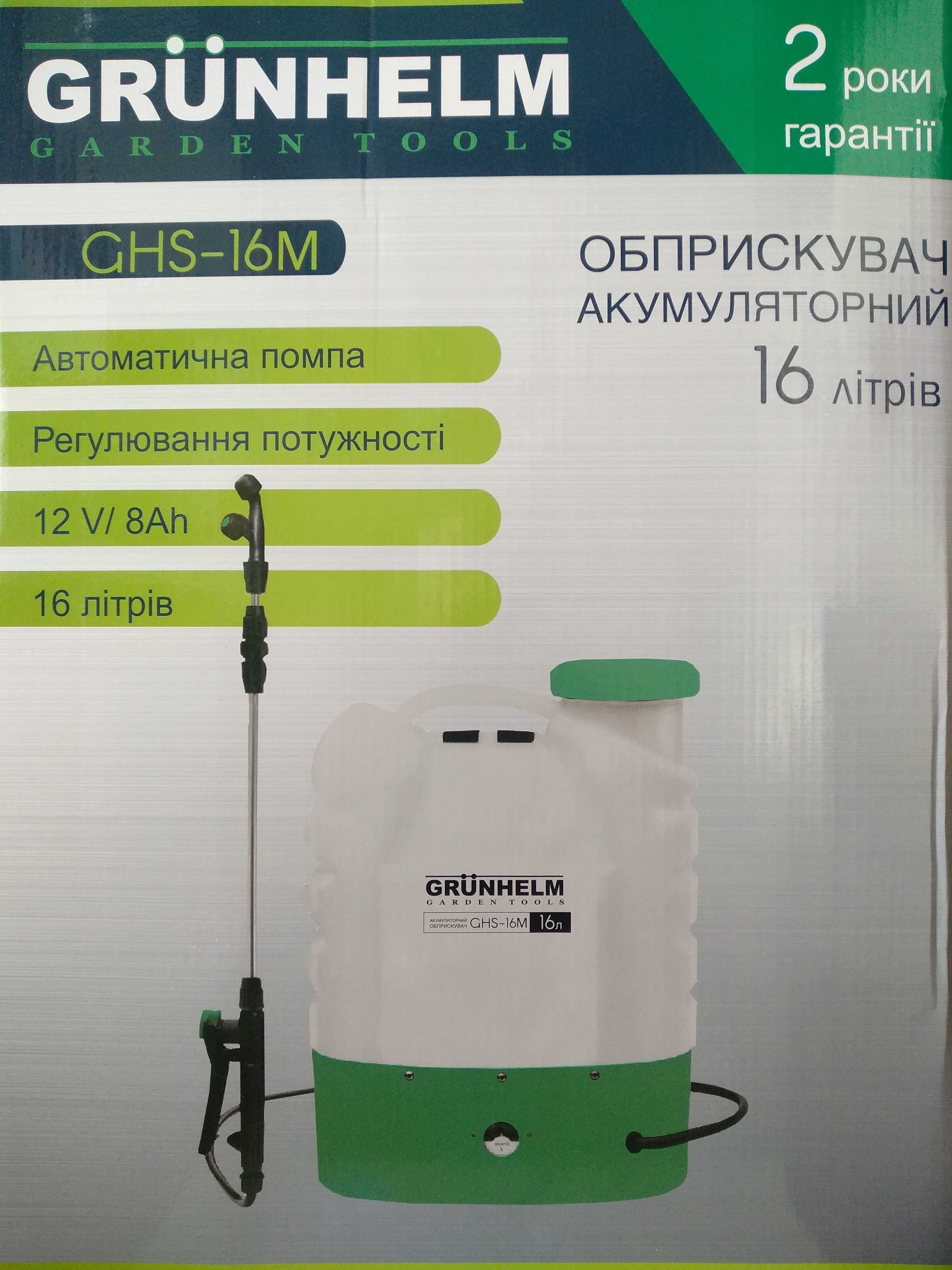Аккумуляторный опрыскиватель GRUNHELM GHS-16M (6 насадок) Гарантия.