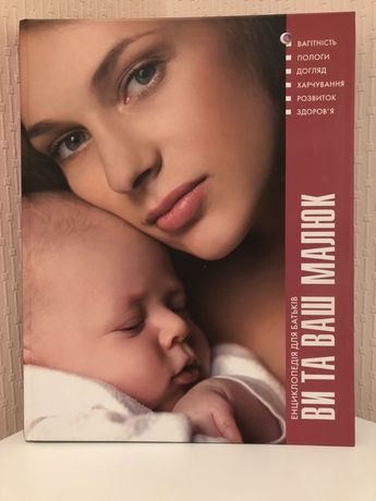 Книга ви та ваш малюк малыш